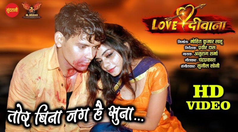 Tor Bina Jag He Sunna Love Diwana