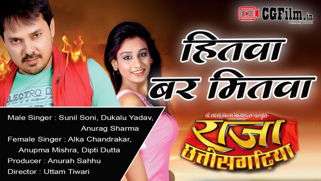 Hitwa Bar Mitwa-हितवा बर मितवा Lyrics – Raja Chhattisgarhiya -Chhattisgarhi Film Song Lyrics