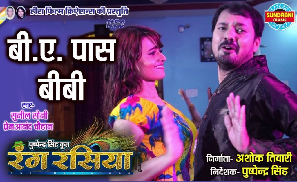 B.A. Pass Bivi – बी. ए.पास बीवी Lyrics (Rangrasiya) Chhattisgarhi Film Song Lyrics