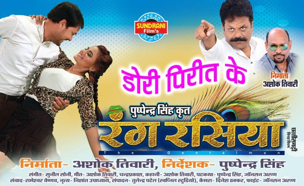 Bandhe Rahe Dori Pirit Ke – बंधे रहे डोरी पिरित Lyrics (Rangrasiya) Chhattisgarhi Film Song