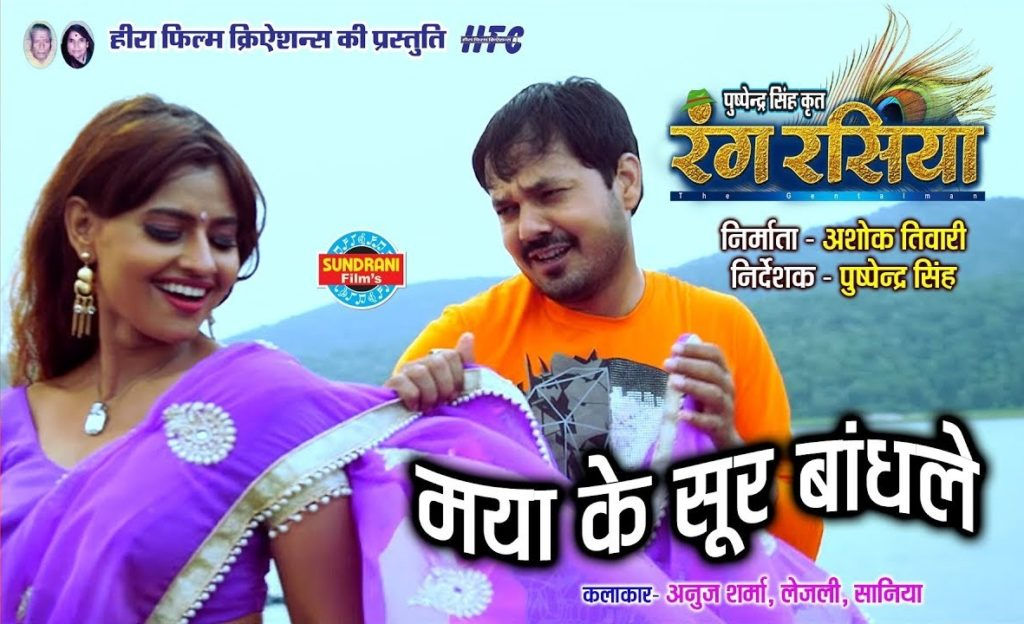 Maya Ke Sur Bandh Le Lyrics (Rangrasiya) Chhattisgarhi Film Song Lyrics
