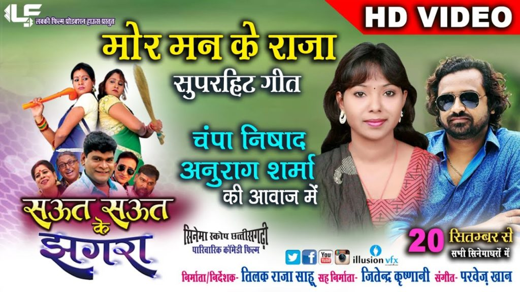 Mor Man Ke Raja (मोर मन के राजा) Lyrics Chhattisgarhi Film Song Lyrics