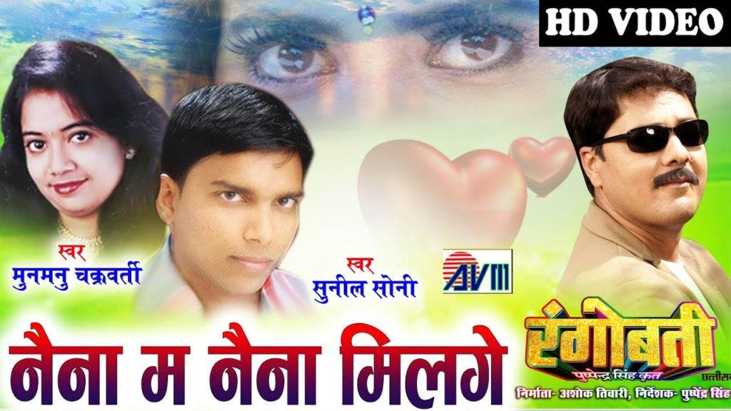 Naina Le Naina Milge Lyrics Chhattisgarhi Film Song Lyrics