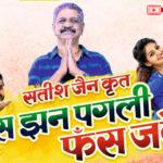 Satish-Jain