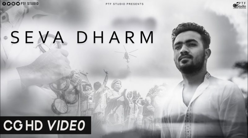 Seva Dharm Chhattisgarhi Song