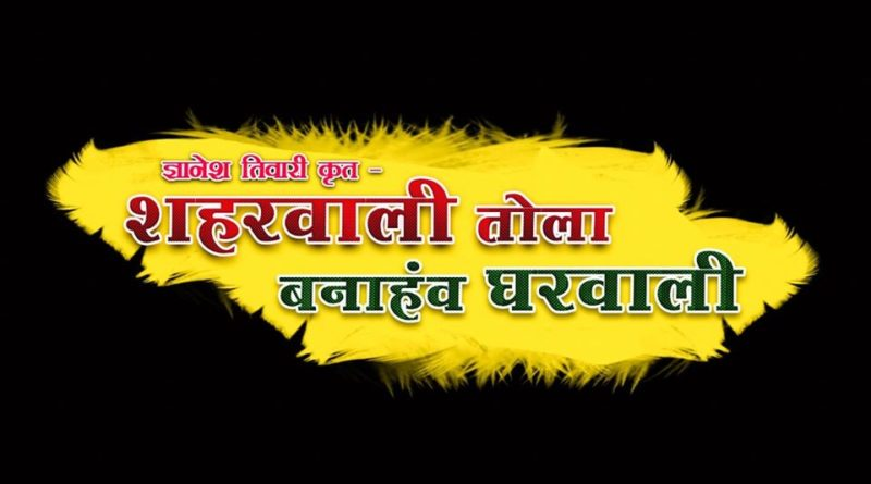 Shaharwali Tola Banahanv Gharwali