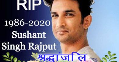 Sushant Singh Chauhan