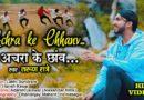 Achara-Ke-Chhanv