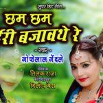 Chham-Chham-Pairi-Bajavathe-re
