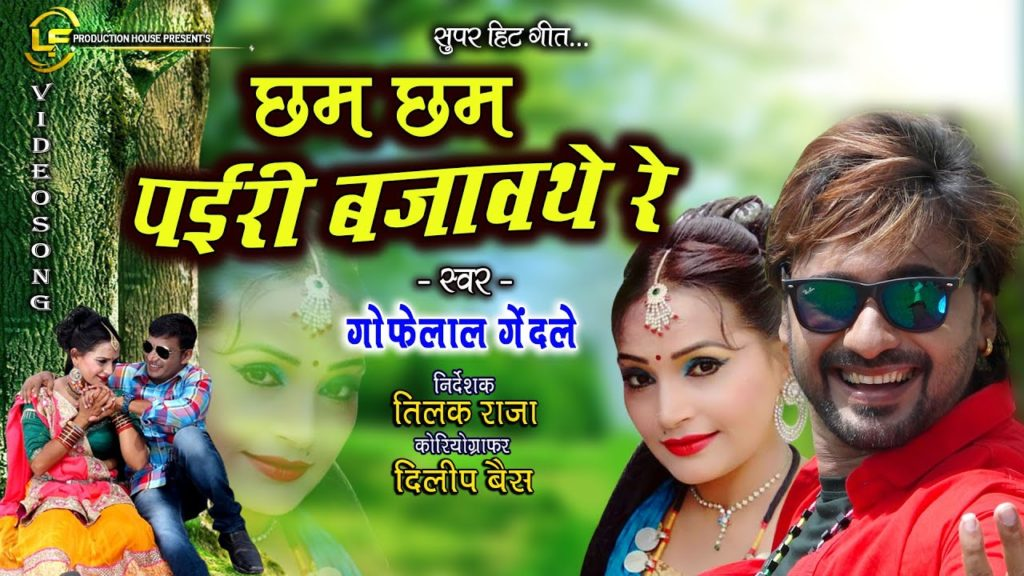 Chham Chham Pairi Bajavathe Re Chhattisgarhi Album Song