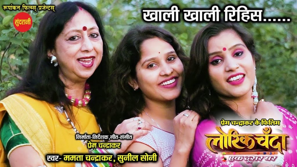 Khali Khali Rihis – खाली खाली रिहिस Lyrics, (Lorik Chanda) Chhattisgarhi Film Song