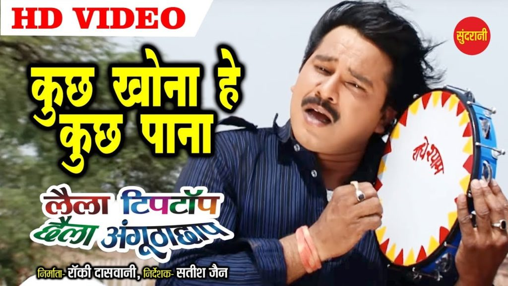 Kuchh Khona He Kuchh Pana – Lyrics Chhattisgarhi Film Song