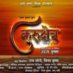 Kurukshetra Feeling of Bond