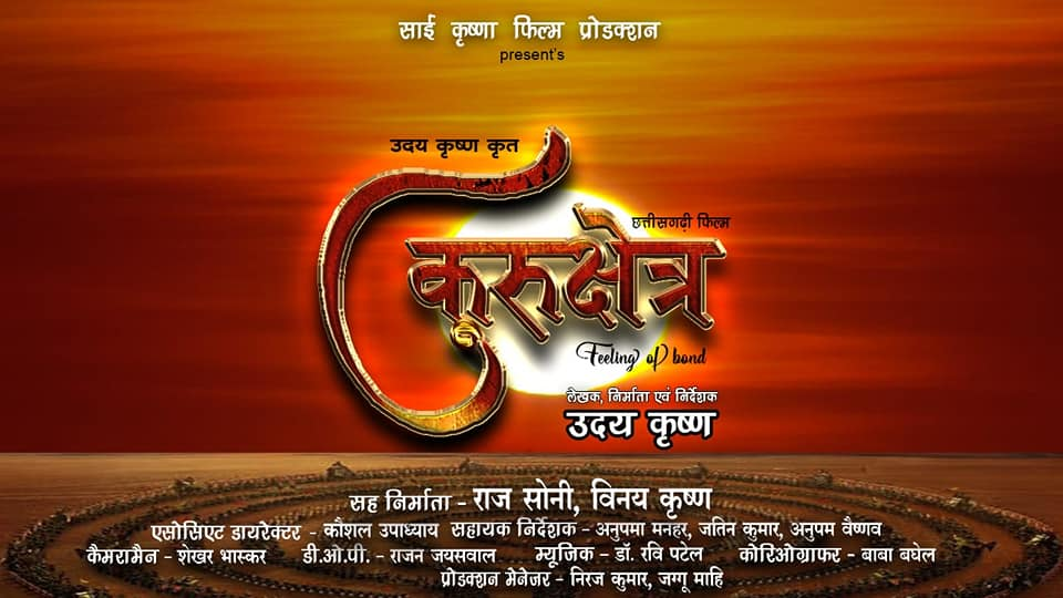 Kurukshetra Feeling of Bond, Upcoming Chhattisgarhi Film, Starcast, Video, Song, etc.