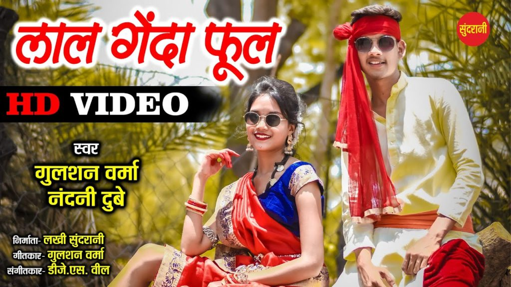 Lal Genda Phool – Chhattisgarhi Rap Song