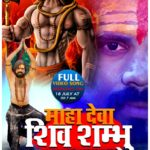 Maha Deva