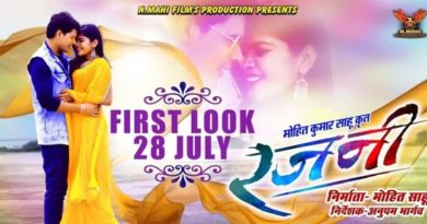 Rajni First Look