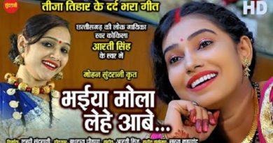 Bhaiya-Mola-Lehe-Aabe