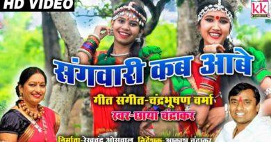 Sangwari-Kab-aabe