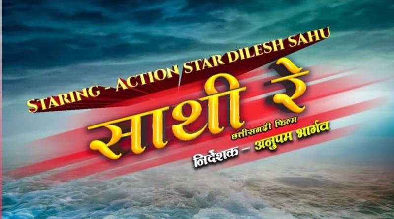 Sathi-Re