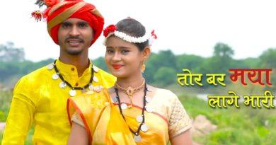 Tor-Bar-Mya-Lage-Bhari