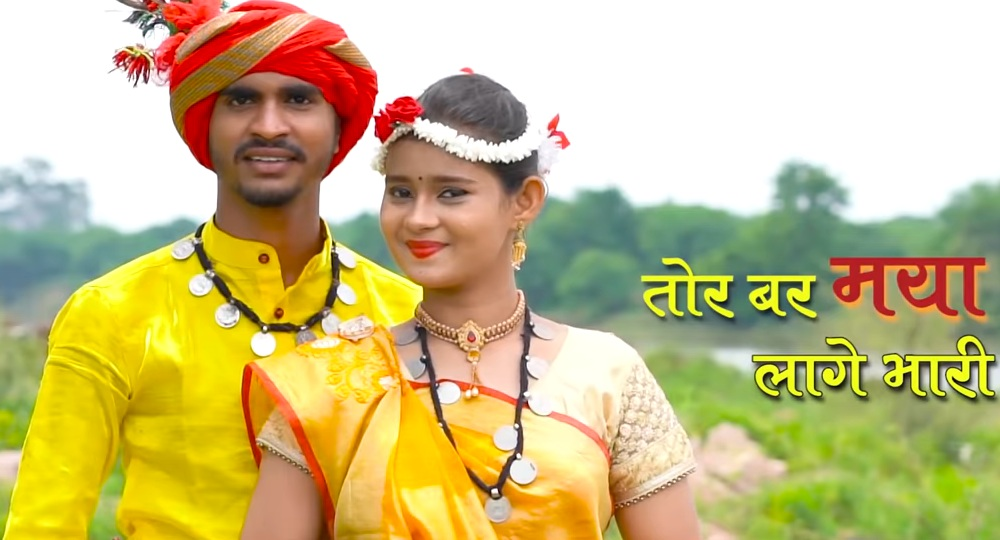 Tor Bar Maya Lage Bhari – Chhattisgarhi Album Song