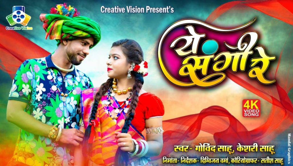 Ye Sangi Re – ये संगी रे – Chhattisgarhi Album video Song