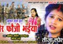 Fauji Bhaiya