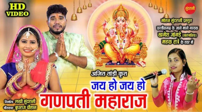 Gadpari Rajmaharaj