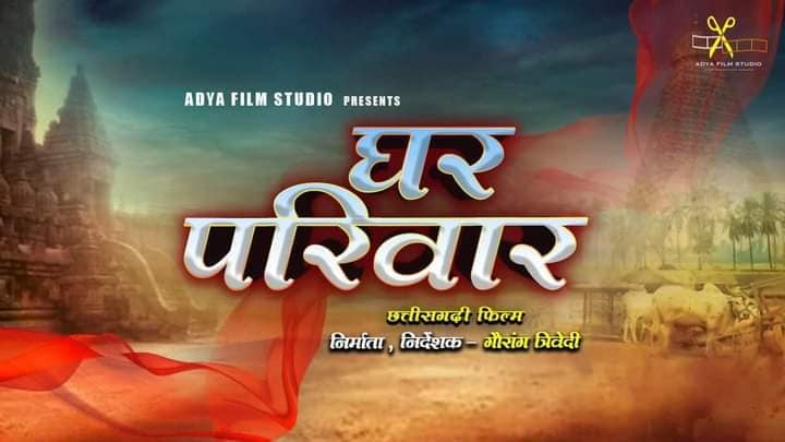 Ghar Pariwar Upcoming Chhattisgarhi Film, Starcast, Video, Song, lyrics