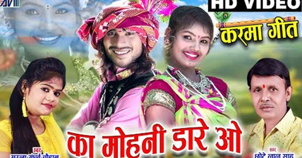 Ka Mohani Dare O  – Chhattisgarhi Album Video Song