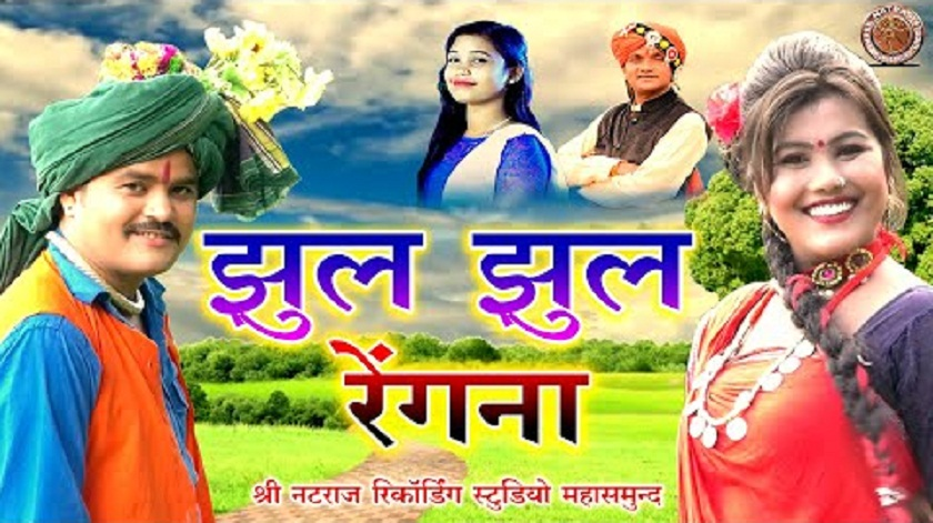 Jhul Jhul Ke Rengna – Chhattisgarhi Album Video Song