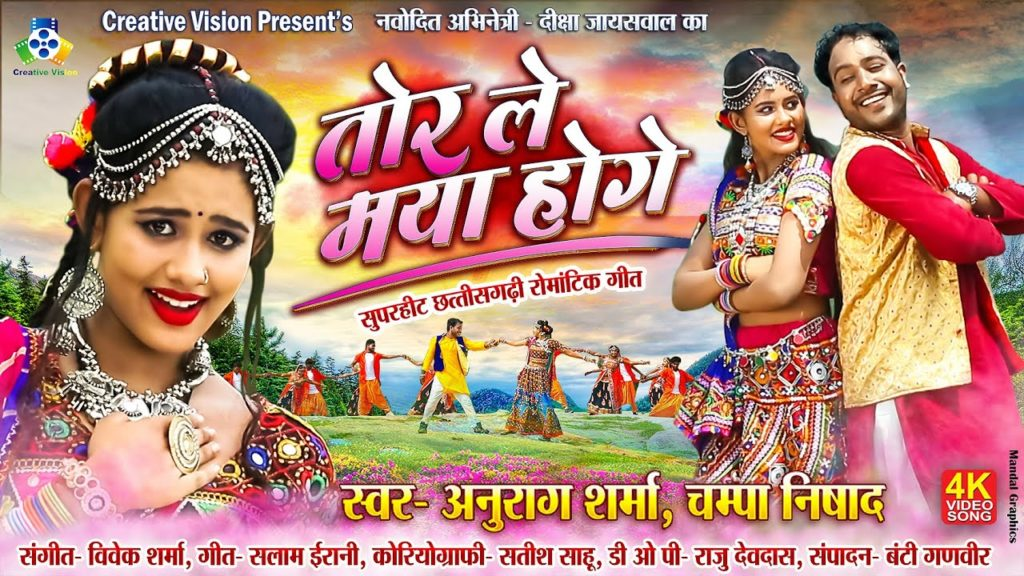 Tor Le Maya Hoge – Chhattisgarhi Album video Song