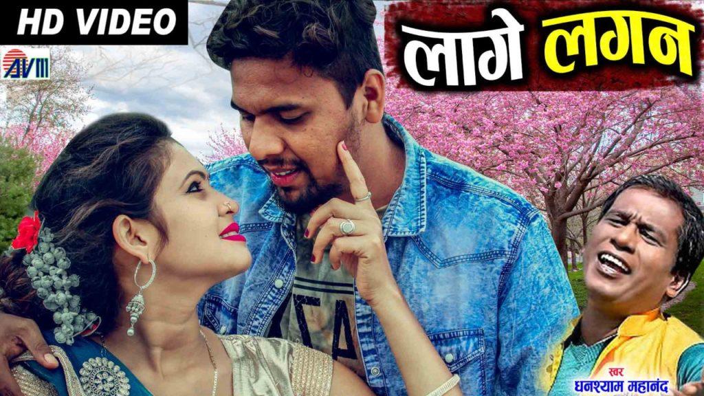 Lage Lagan – लागे लगन Chhattisgarhi Album Song