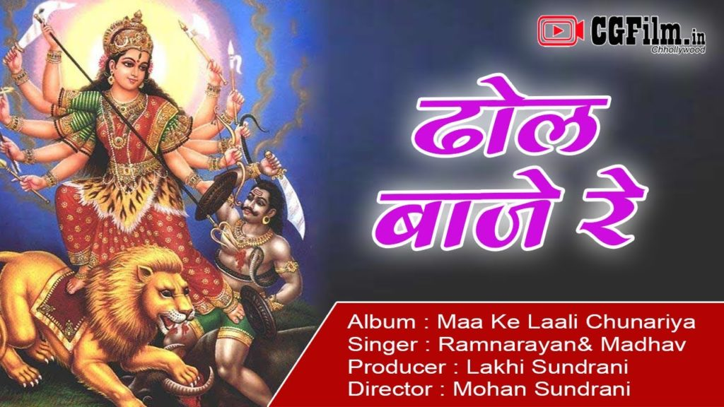 Dhol Baje Re – Chhattisgarhi Album Jasgeet Lyrics