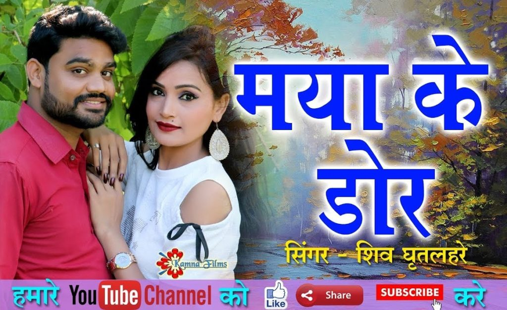 Maya Ke Dor – Chhattisgarhi Album Video Song