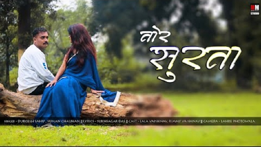 Tor Surta – तोर सुरता – Chhattisgarhi Album Video Song