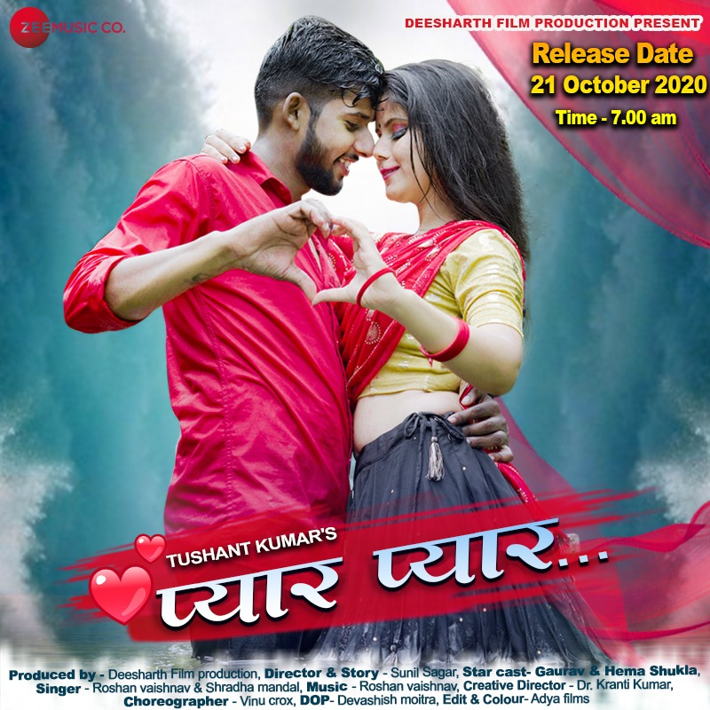 Pyaar Pyaar – Chhattisgarhi Romantice Love Album Song
