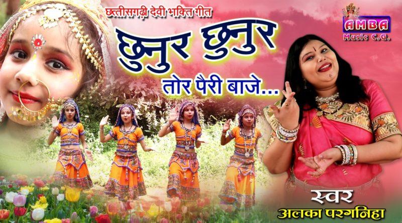 Chhunur Chhunur Tor Pairi Baje