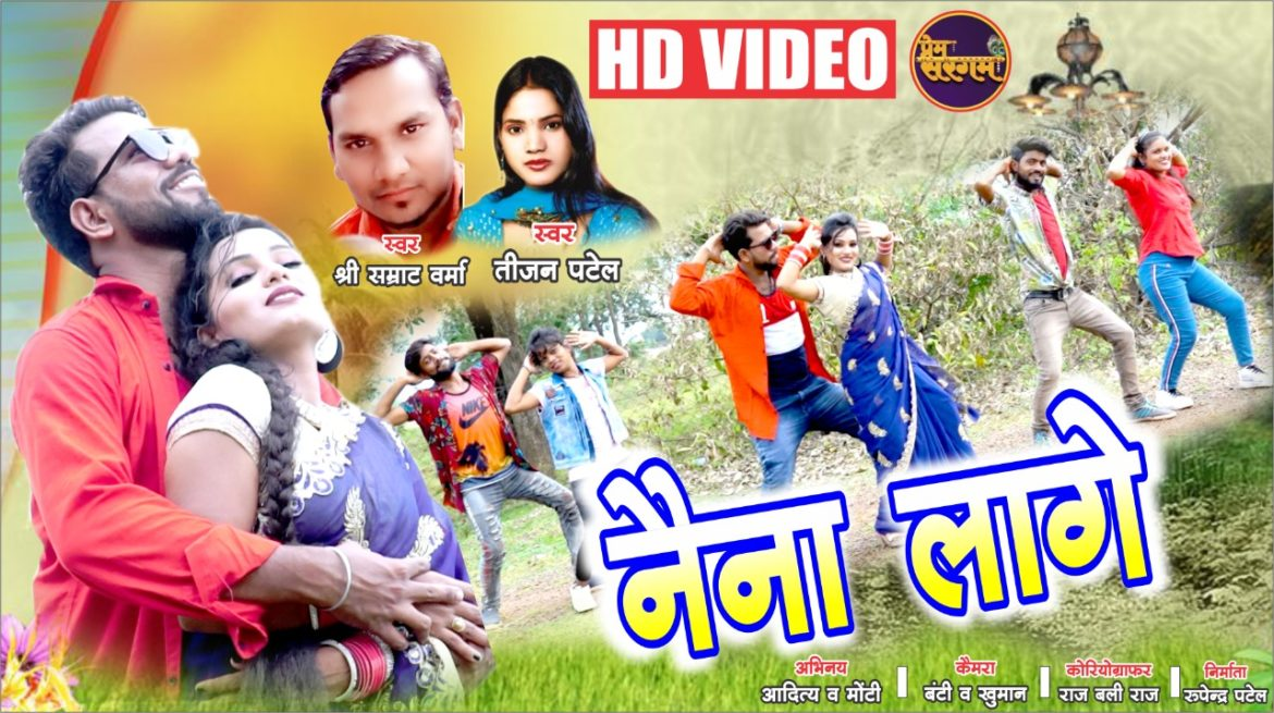Naina Lage – नैना लगे Chhattisgahi Album Video Song