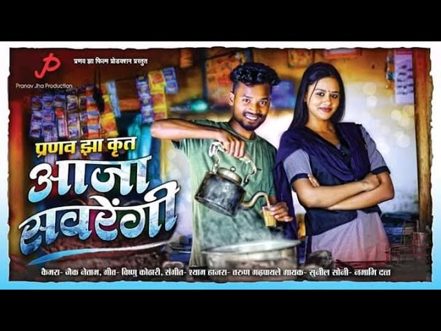 Aaja Sawrengi – आजा सवरेंगी Chhattisgarhi Album Video Song