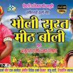 Bholi-Surat-Mith-Boli
