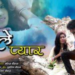 CG Album Song - Karle Pyaar