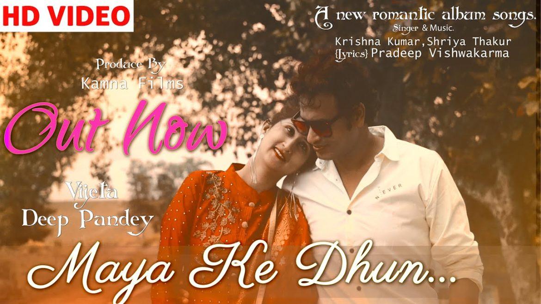 Maya Ke Dhun – Chhattisgarhi Album Video Song starcast