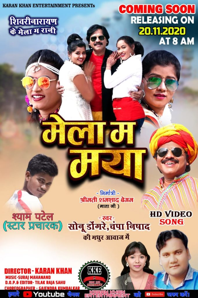 Mela Ma Maya – Chhattisgarhi Album Video Song
