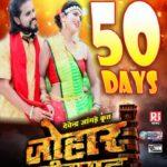Johar Chhattisgarh 50