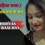 Chidiya-Nai-Bachay