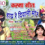 Hay-Re-Deewani-Mor-1