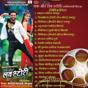 Cinema List - Ek Aur Love Story