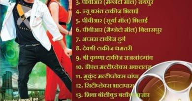 Cinema List - Ek Aur Love Story